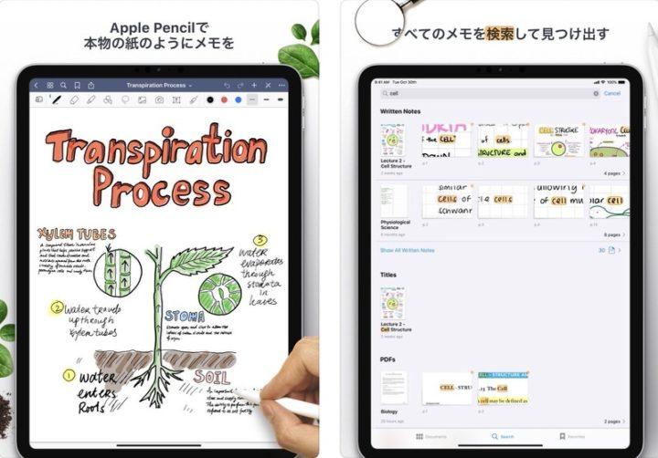 iPadアプリ Noteshelf