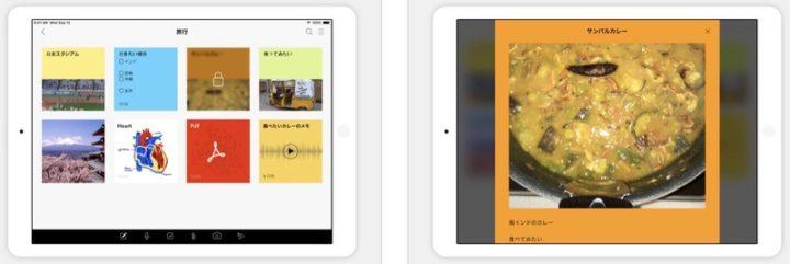 iPadアプリ ノート Notebook