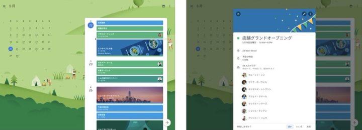 iPadアプリ カレンダー Googleカレンダー