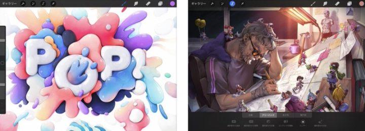 iPadアプリ お絵描き・イラスト Procreate