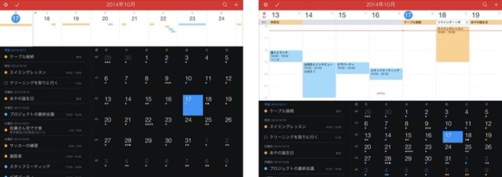 iPadアプリ カレンダー Fantastical 2 for iPad
