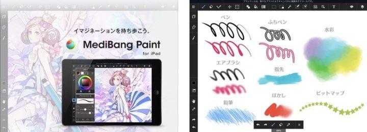 iPadアプリ お絵描き・イラスト メディバンペイント for iPad