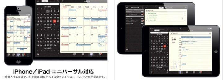 iPadアプリ Refills カレンダー・スケジュール帳・システム手帳