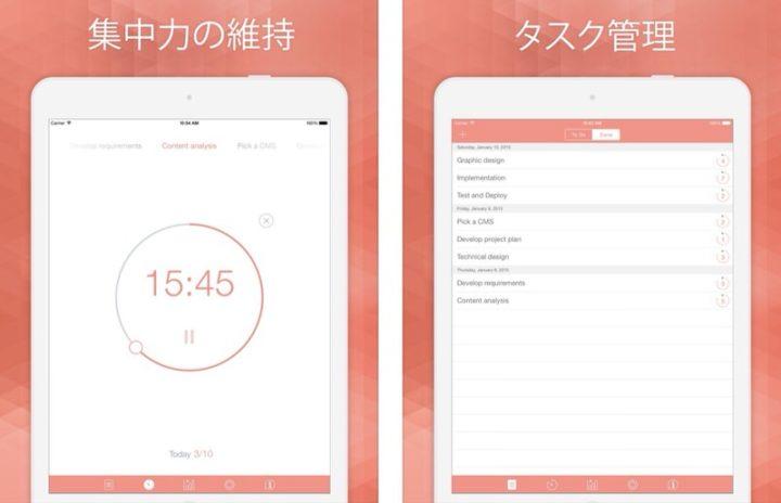 iPadアプリ 仕事効率化 Be Focused