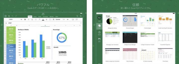 iPadアプリ Microsoft Office Excel