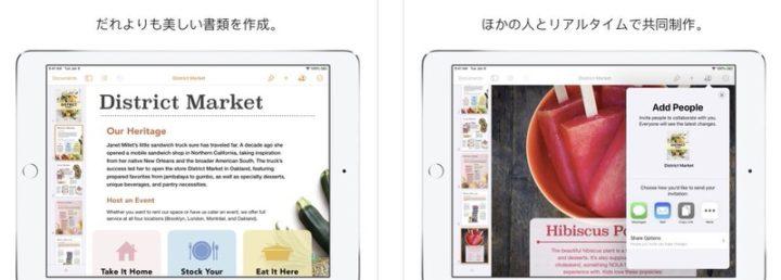 iPadアプリ 仕事効率化 iWork
