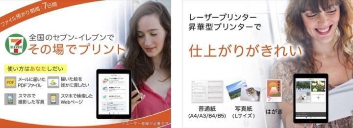 iPadアプリ 仕事効率化 netprint