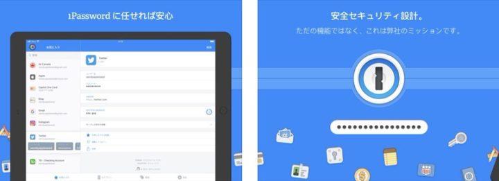 iPadアプリ ユーティリティー 1Password