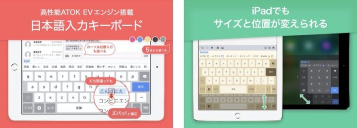 iPadアプリ ユーティリティー ATOK 日本語入力キーボード