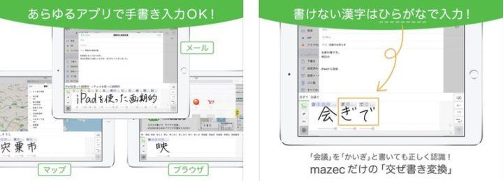 iPadアプリ ユーティリティー mazec 手書き日本語入力ソフト