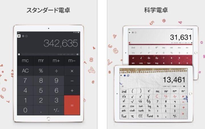 iPadアプリ ユーティリティー 電卓 Pro+
