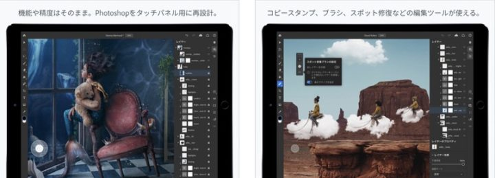 iPadアプリ 画像編集 Photoshop