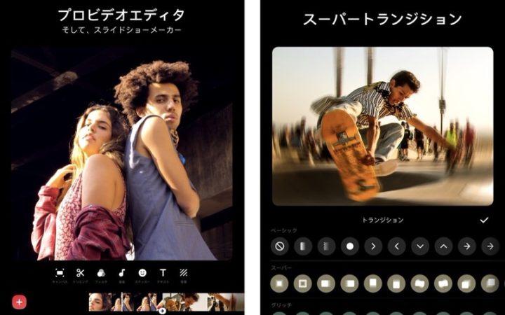 iPadアプリ 動画編集 InShot