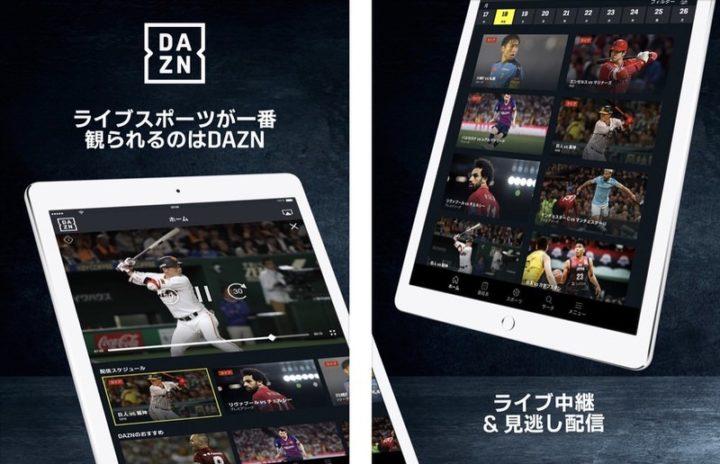 iPadアプリ 動画視聴 DAZN