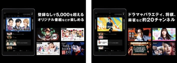 iPadアプリ 動画視聴 AbemaTV