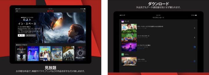 iPadアプリ 動画視聴 Netflix