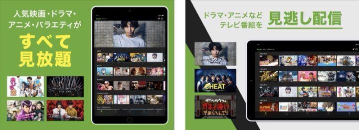 iPadアプリ 動画視聴 Hulu
