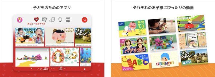 iPadアプリ 動画視聴 YouTube Kids