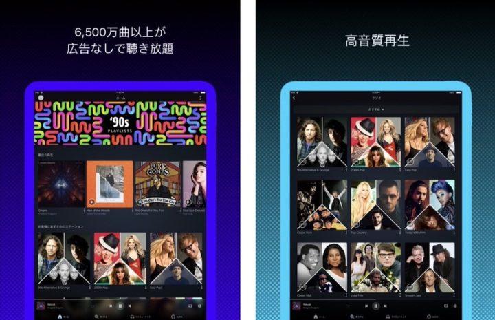 iPadアプリ 音楽 Amazon Music