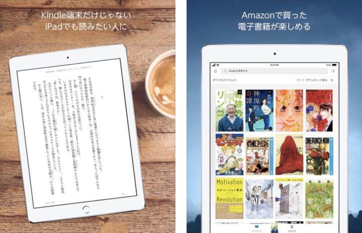 iPadアプリ 本を読む Kindle