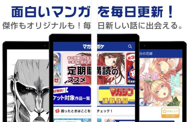 iPadアプリ 本を読む マガポケ