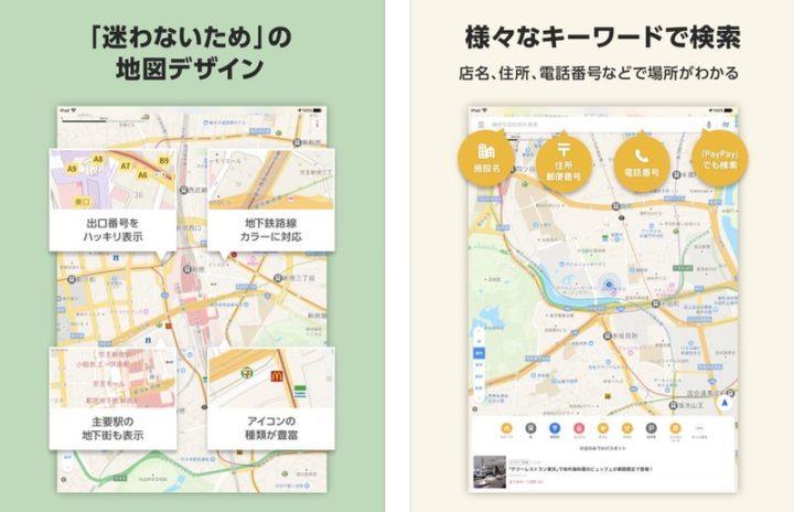 iPadアプリ 地図・ナビ Yahoo!MAP