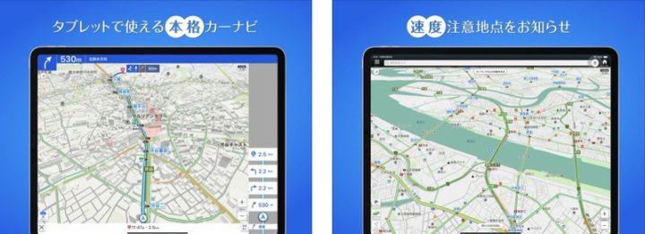 iPadアプリ 地図・ナビ Yahoo!カーナビ