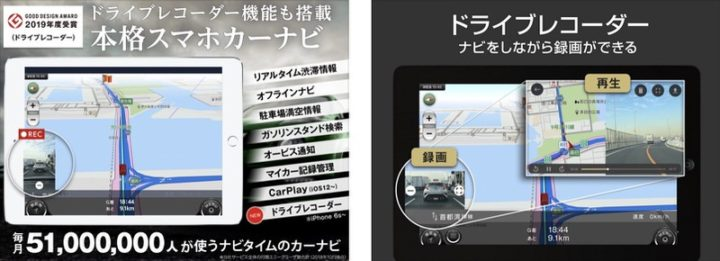 iPadアプリ 地図・カーナビ ナビタイム