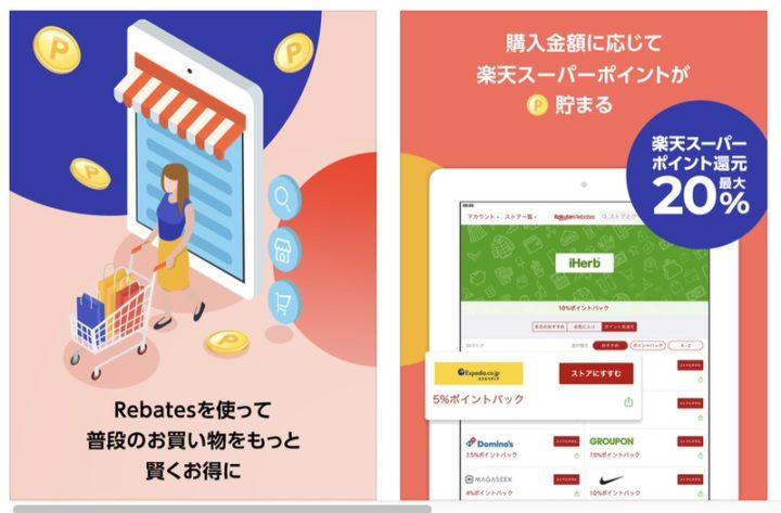 iPadアプリ ライフハック 楽天Rebates