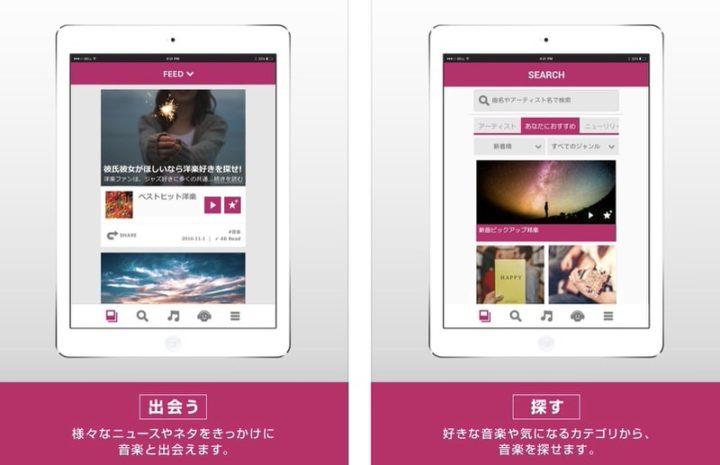 iPadアプリ 音楽を聴く dヒッツ