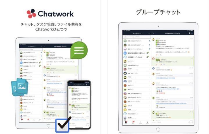 iPadアプリ Chatwork