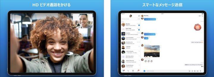iPadアプリ SNS Skype for iPad