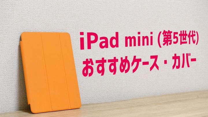 iPad mini (第5世代/2019) おすすめケース!シンプル・手帳型から厳選!
