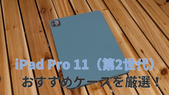 [2020年版]厳選!iPad Pro 11(第2世代/2020)おすすめケース
