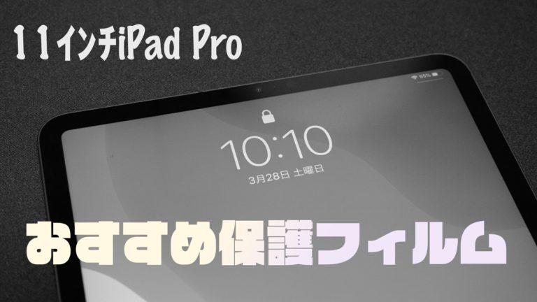 [2020年版]厳選!iPad Pro 11(第2世代/2020)おすすめ保護ガラスフィルム