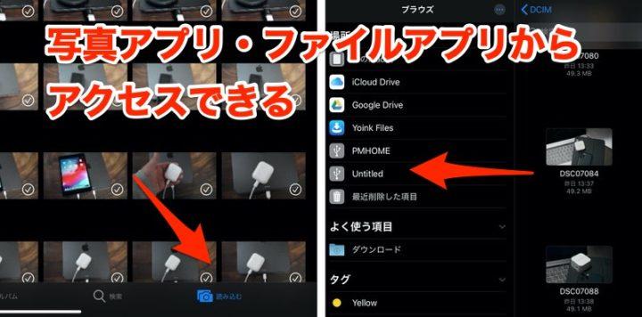 カメラのデータには写真アプリもしくはファイルアプリからアクセス