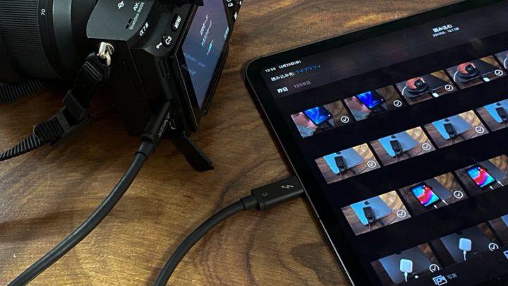 ミラーレス一眼カメラ α7 IIIのデータをiPad Proに取り込む
