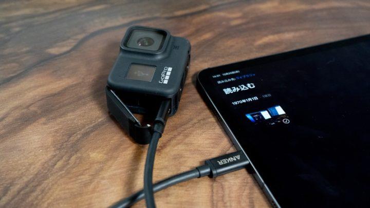 GoProからもデータをiPadに直接取り込めた