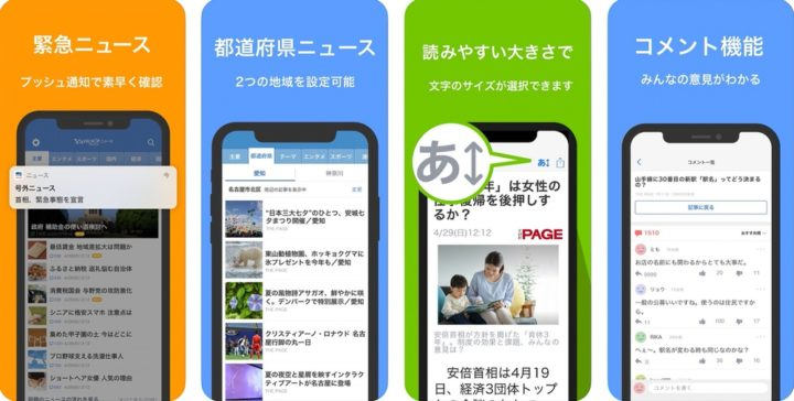 Yahoo!ニュース|定番のニュースアプリ