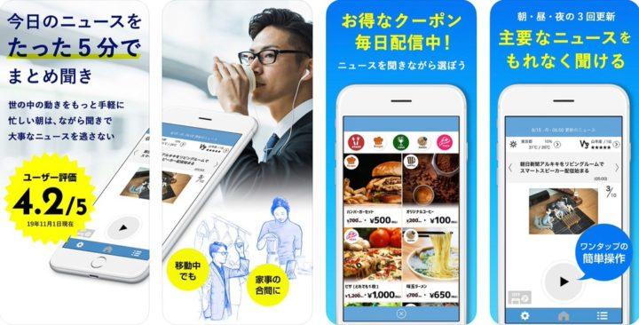 朝日新聞アルキキ|聴くニュースアプリ