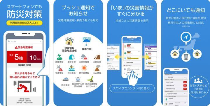 Yahoo!防災情報|災害情報を網羅