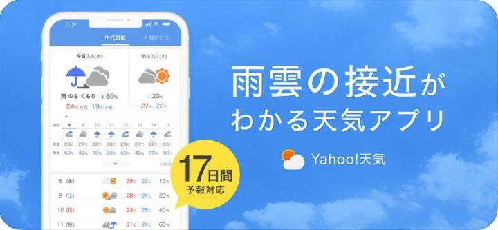 Yahoo!天気|これから雨が降る!を教えてくれる