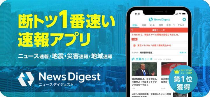 NewsDigest(ニュースダイジェスト)|最速が売りのニュースアプリ
