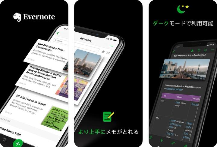 Evernote|定番の多機能ノートアプリ