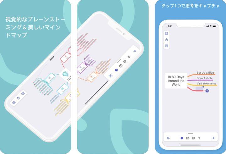 MindNode|様々なシーンで活用できるマインドマップアプリ