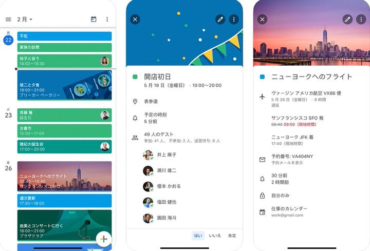 Google カレンダー|まず使って欲しい定番カレンダーアプリ