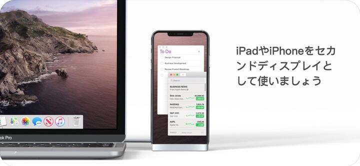 Duet Display|iPhone・iPadをサブディスプレイ化