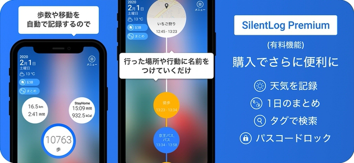 SilentLog|位置情報・移動手段を自動的に記録