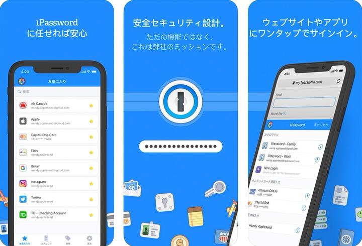 1Password|増え続けるパスワード管理ならコレ