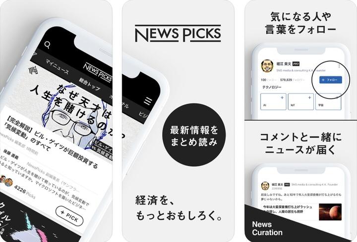 NewsPicks|ビジネスに役立つ情報が満載